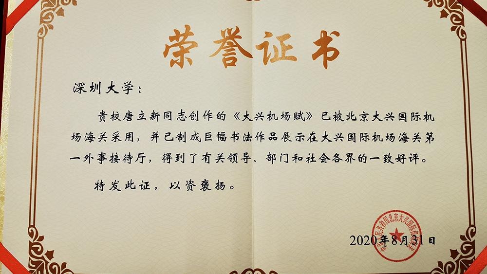 记录大兴机场建设成就 北京大兴机场巨幅诗文作品作者来自深圳大学