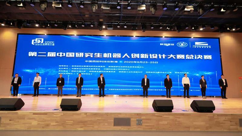 哈工大(深圳)团队荣获中国研究生机器人创新设计大赛一等奖