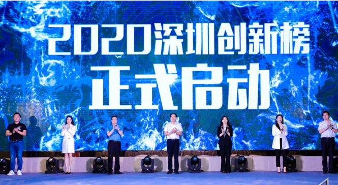 """寻找""""潜力股""""""""准独角兽""""企业!2020深圳创新榜启动"""
