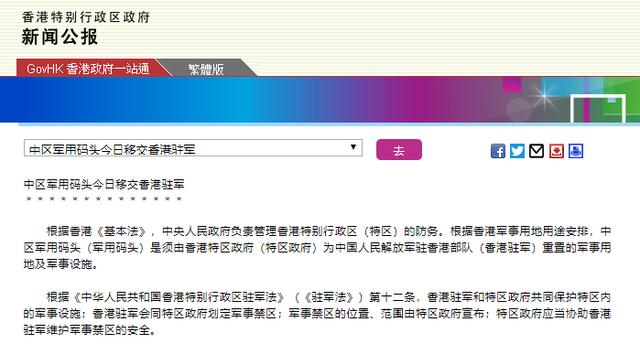 见证历史!香港中区军用码头正式移交驻港部队