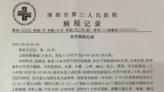 这不是段子!深圳一男子辅导孩子作业被气到心梗,入院抢救……