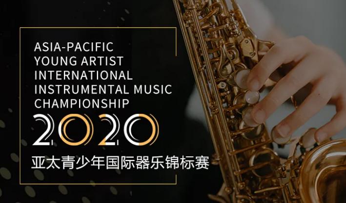 第四届亚太青少年国际器乐锦标赛报名启动