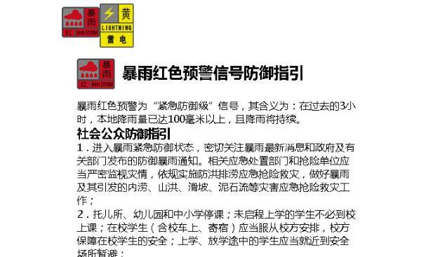深圳市取消龙华区和龙岗区分区暴雨预警