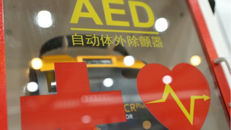AED再立新功 一台AED就是一艘生命方舟