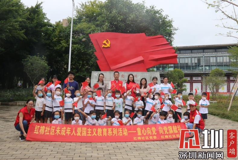 丰富多彩!红棉社区开展未成年人爱国主义教育
