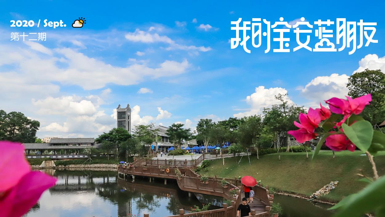我的宝安蓝朋友  徜徉在青山绿水间,宝安人乐(yào)宝安蓝