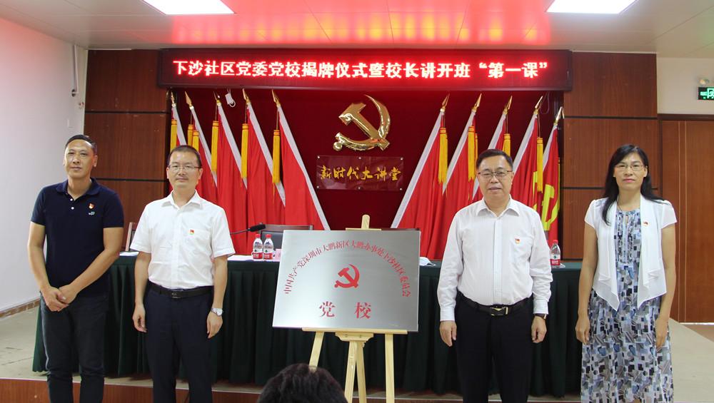 """大鹏党校又""""添丁""""鹏城、下沙俩社区党校同日揭牌"""