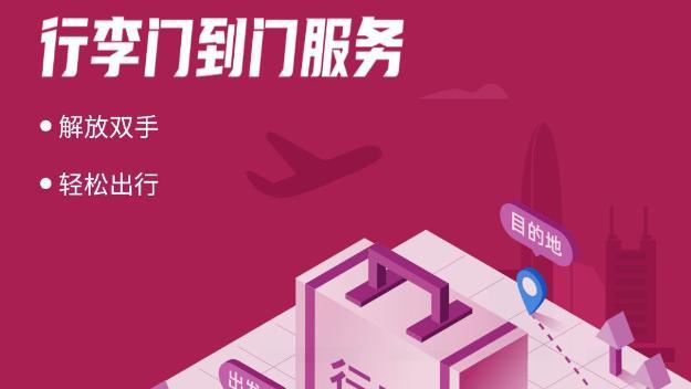 """从深圳搭飞机到这6个城市可以""""行李门到门""""!"""