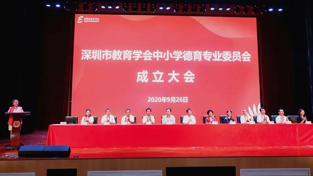 深圳市教育学会中小学德育专业委员会成立