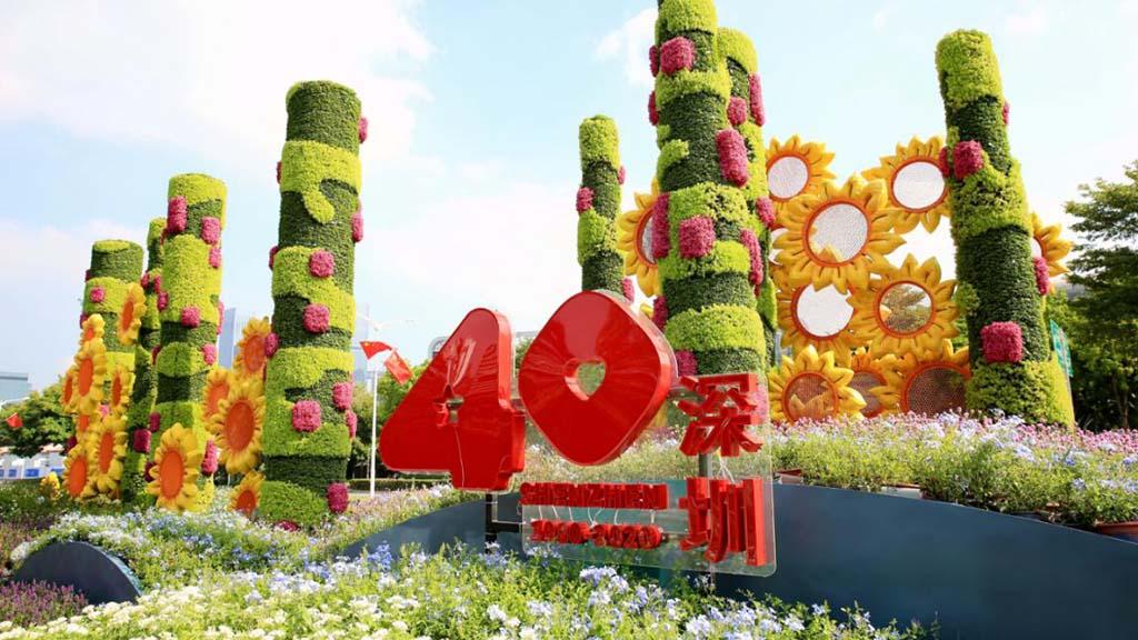 深圳推出系列主题绿雕迎接经济特区建立40周年