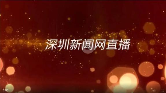 深新早点 | 深圳经济特区建立40周年庆祝大会今日上午举行,深圳新闻网全程直播(语音播报)