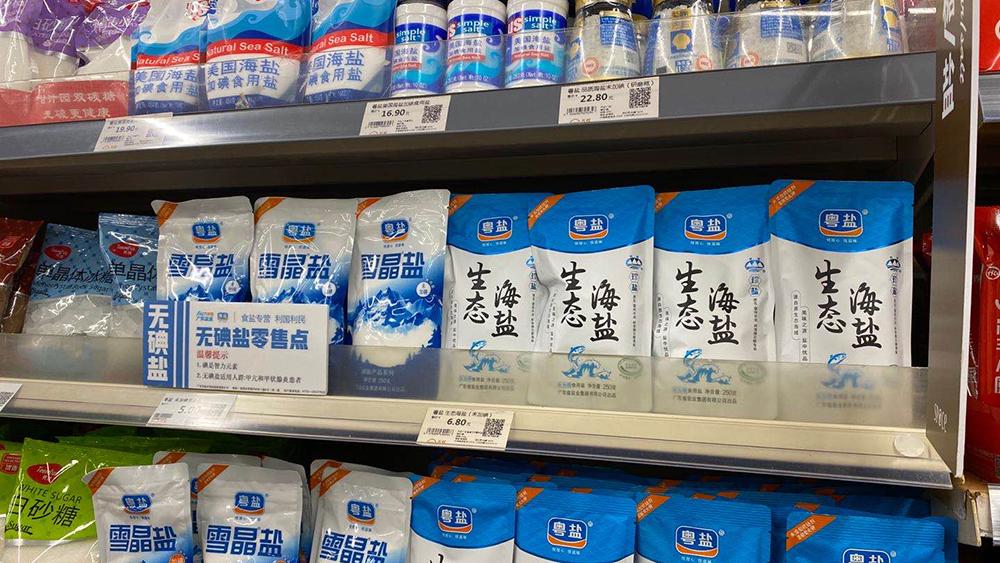 2020年食盐经营质量安全阳光执法行动