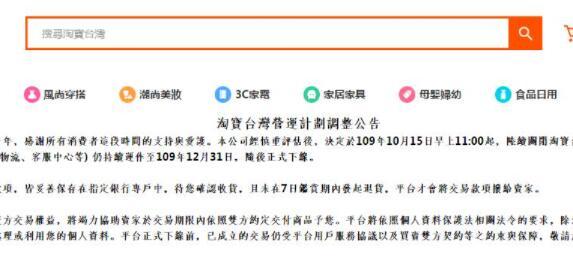 淘宝台湾:今起陆续关闭下单等前台功能,年底停止运营