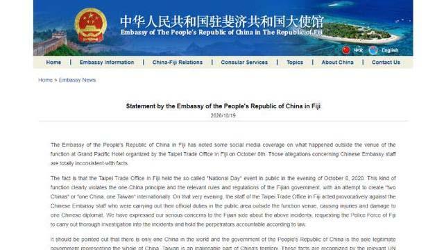 大陆外交官在斐济把台人员打伤?中国驻斐济大使馆:与事实不符