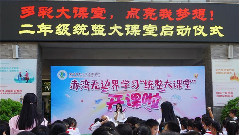 """赤湾学校多彩大课堂 """"无边界学习""""点亮梦想"""