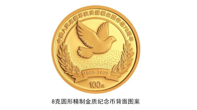 志愿军抗美援朝70周年纪念币来了!