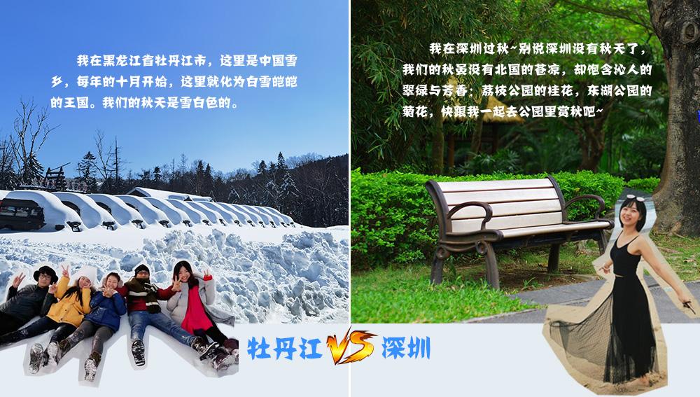 降温了?快来看别人家的秋天VS深圳的秋天
