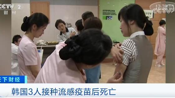 接连死亡!韩国3人接种流感疫苗后离世…