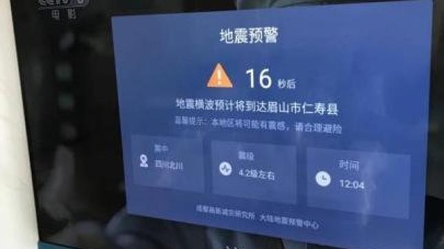 四川北川发生4.6级地震 大陆地震预警网提前预警