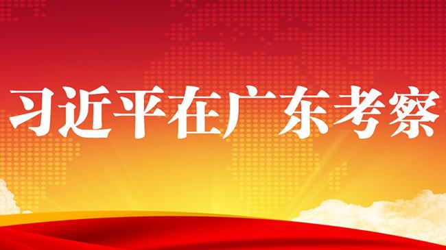习近平在广东考察专题