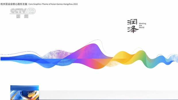 浙江杭州 杭州亚运会核心图形和色彩系统揭晓