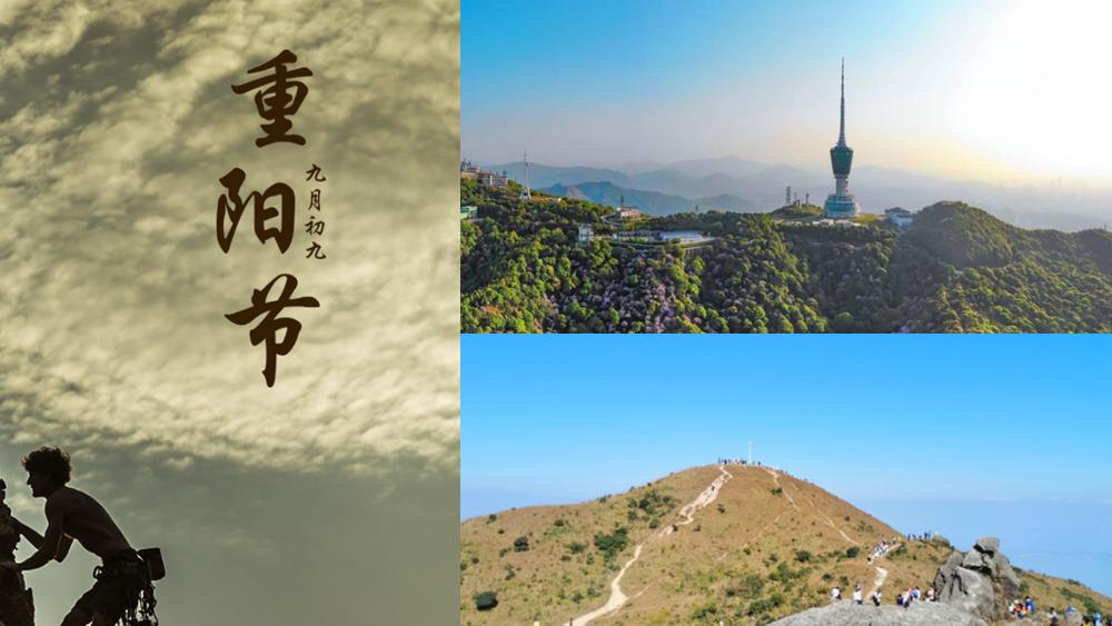 """超全!深圳""""10+1""""区登山路线都在这儿了 重阳节登高走起!"""