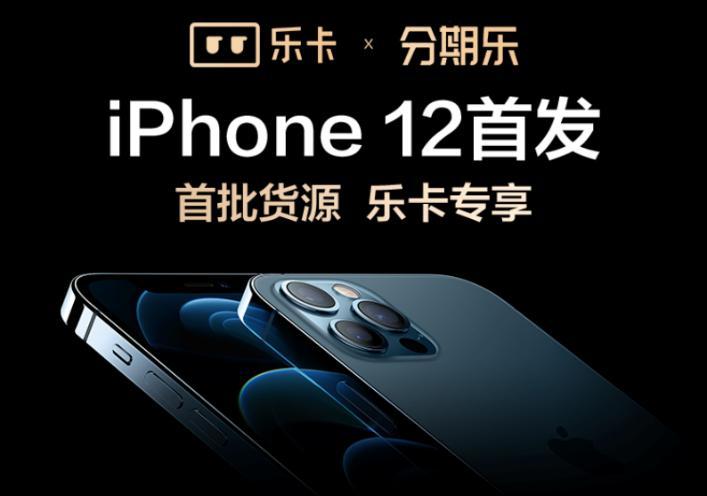 iPhone12一机难求 苹果官方经销商分期乐全网首发仍有现货