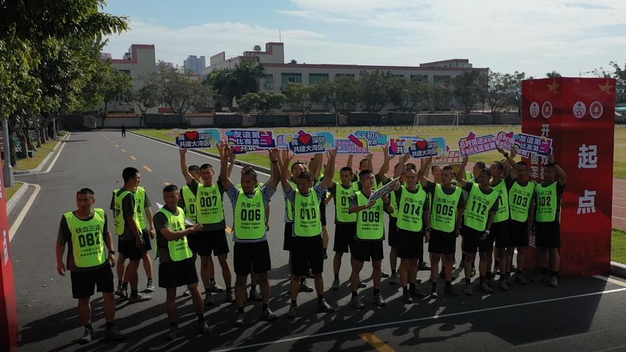 深圳举办第八届军民运动会 500运动员以徒步开赛