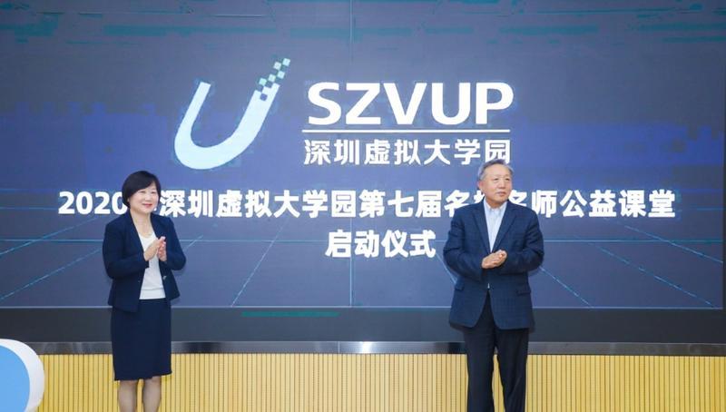 第七届名校名师公益课堂正式启动 吴晓求教授作首场报告