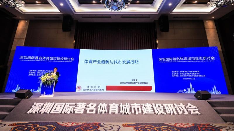"""""""体育+""""促进产业升级 专家建议深圳引进国际一流体育俱乐部"""