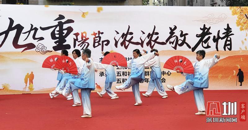 精彩纷呈!坂田街道五和社区开展重阳节敬老主题活动