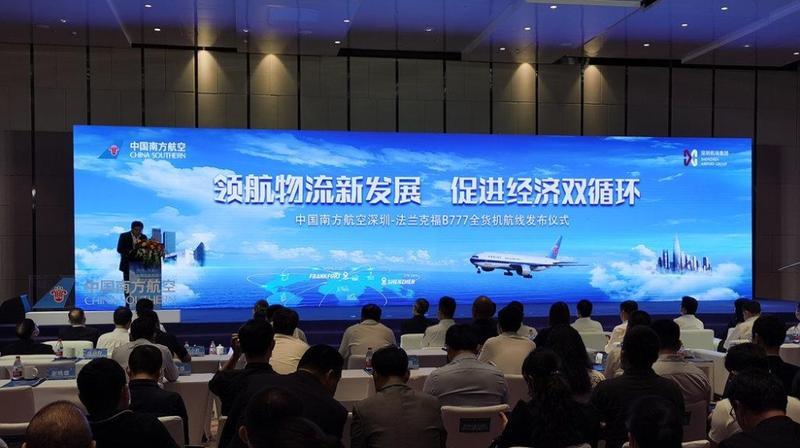"""南航今日开通""""深圳—法兰克福""""货运航线 每周定期运行3班"""