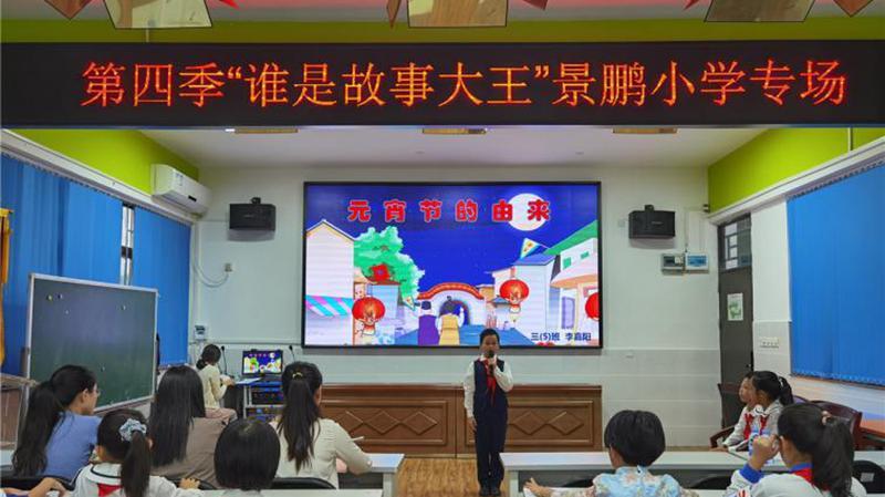 """亮相!""""谁是故事大王·第四季""""首场校园赛区决赛在景鹏小学进行"""