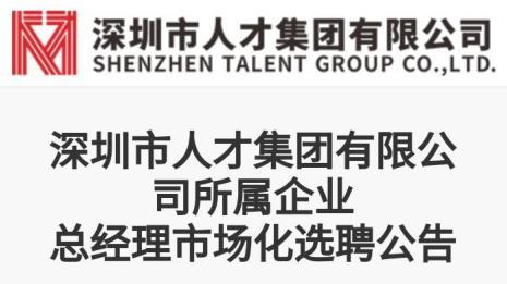 深圳人才集团所属六家企业  市场化选聘总经理