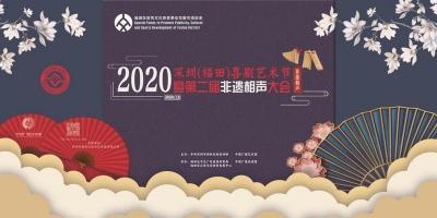2020深圳(福田)喜剧艺术节昨启幕 市民可免费抢票