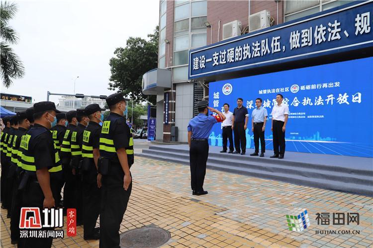 零距离感受城管队伍新风貌 福田城管执法开放日活动启动