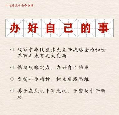 传阅!14个关键词学习五中全会公报