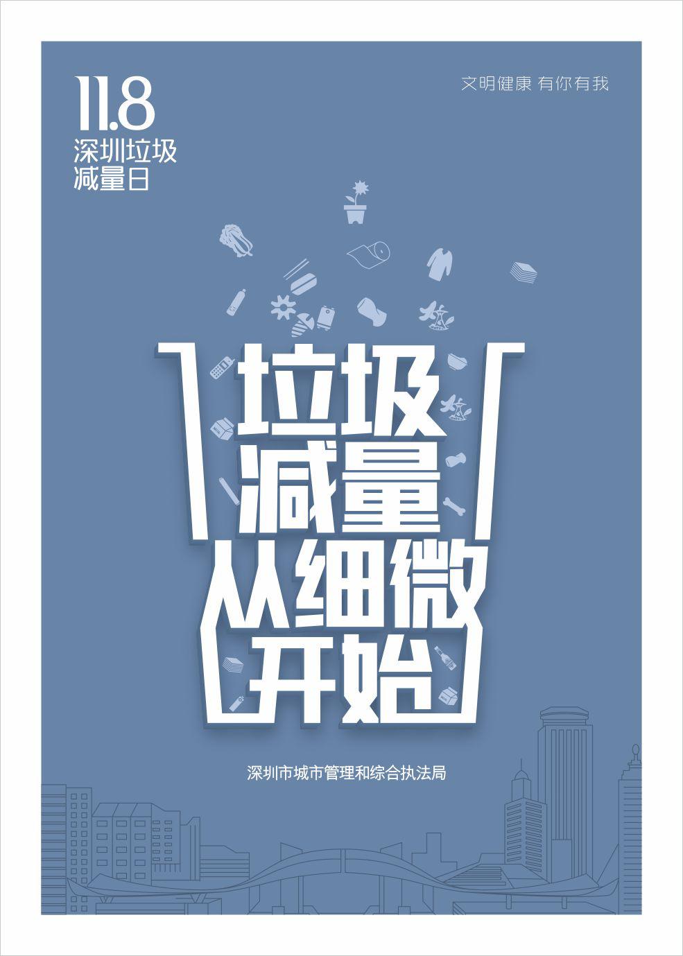 """深圳将迎首个""""垃圾减量日"""" 倡"""