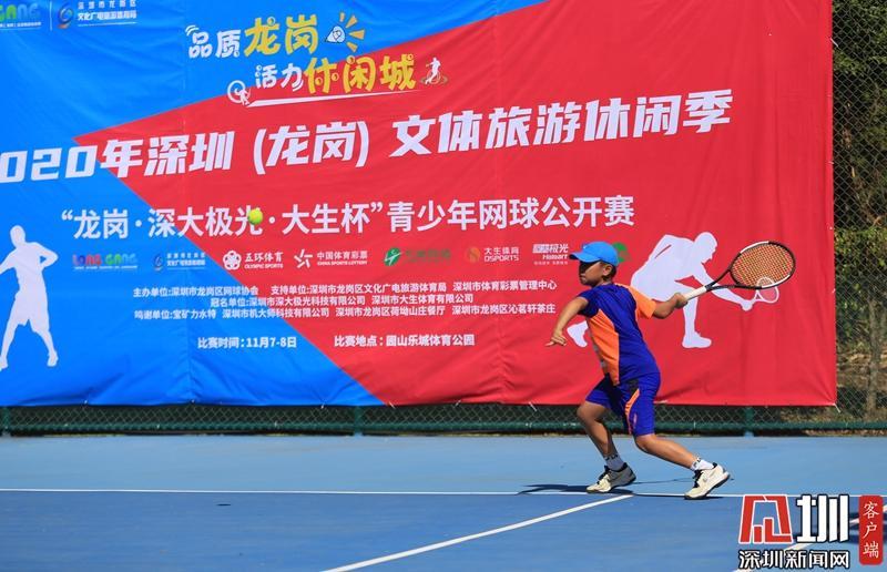 向上吧少年!近百位好手角逐2020年龙岗青少年网球公开赛