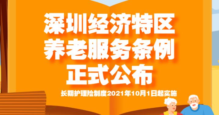 一图读懂|社保五险变六险!深圳经济特区养老服务条例公布