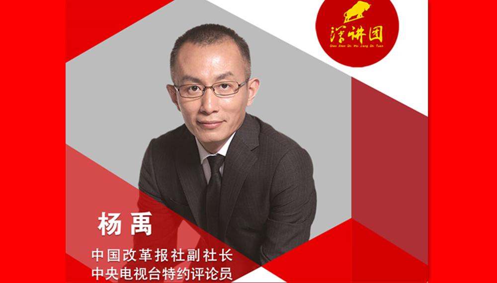 深圳市理论宣讲网络公开课之:从小康奔向现代化的奋进宣言——党的十九届五中全会精神解读