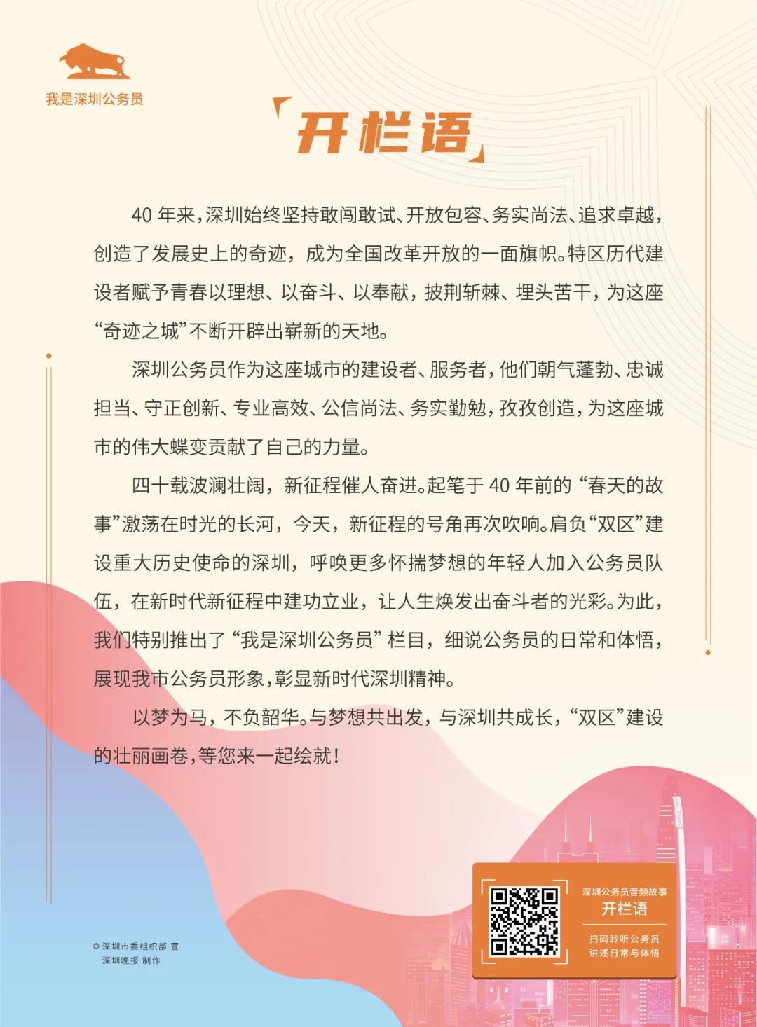 """""""我是深圳公务员""""栏目有声故事发布"""