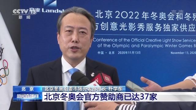 百事注册:四个层级37家企业 北京冬