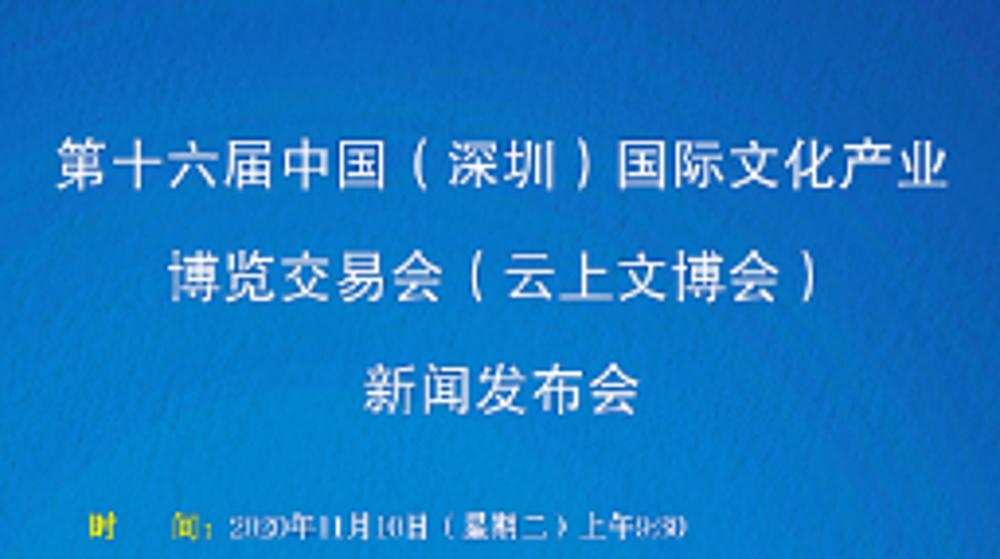 """科技融合线上逛展 第十六届文博会11月16日""""云上""""见!"""