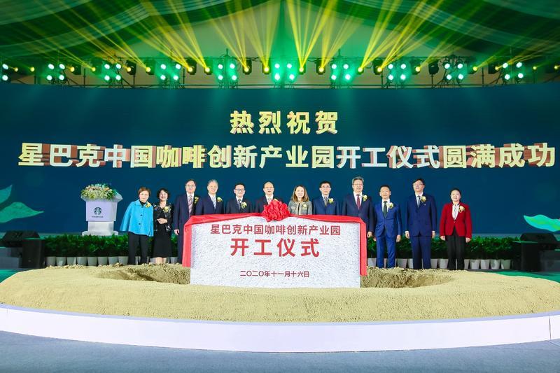 持续深耕中国市场 星巴克中国咖啡创新产业园动工