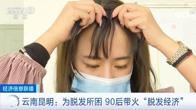 """生发、护发、植发……90后带火""""脱发经济"""",中国已有超2.5亿人饱受脱发困扰"""