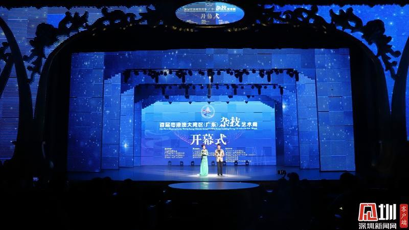 粤港澳大湾区(广东)杂技艺术周