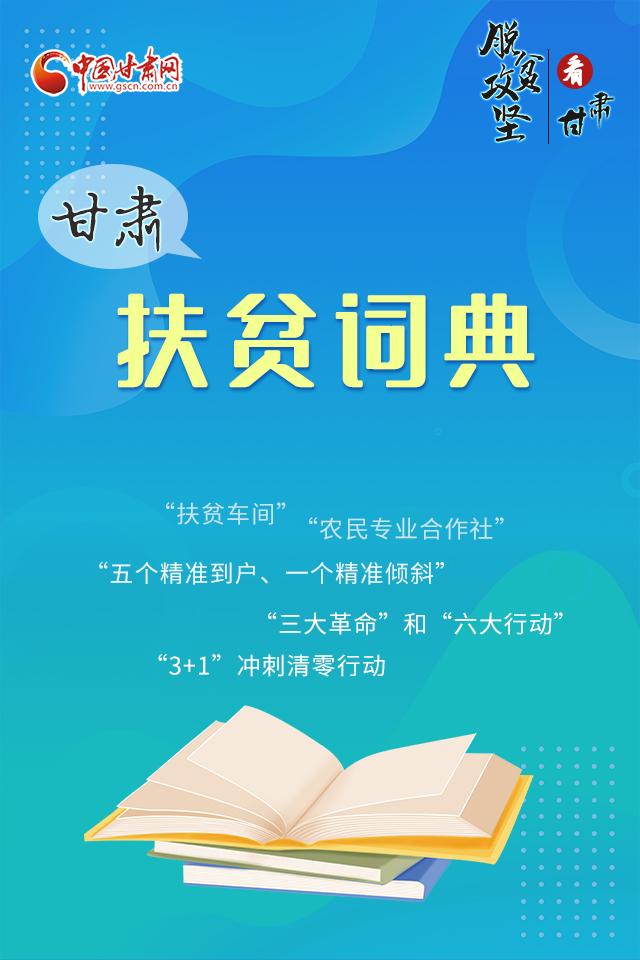 【中国的脱贫智慧】涨知识!带你