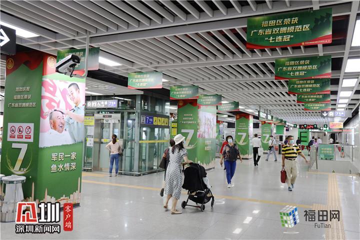 """公益宣传进地铁 全国首个""""双拥""""主题地铁站亮相福田石厦"""
