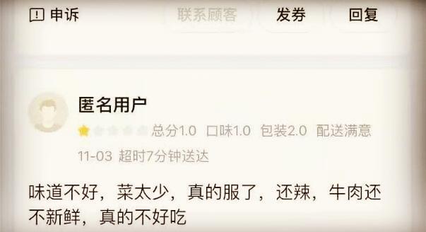 广东惠州一恶意差评人被行拘十天,外卖店主拟走法律程序索赔